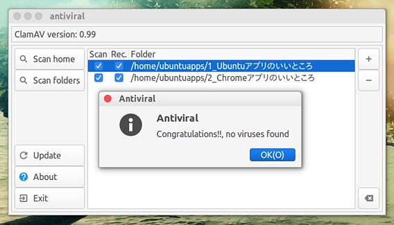 Antiviral 0.1.0 Ubuntu 16.04 ウイルススキャン