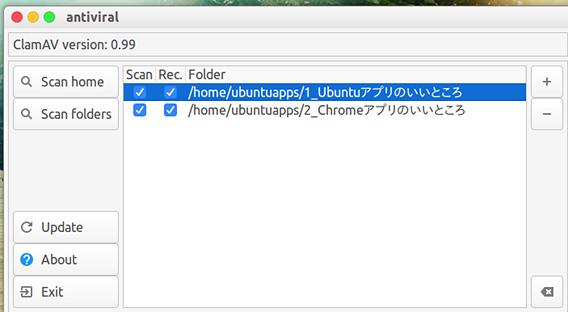 Antiviral 0.1.0 Ubuntu 16.04 ウイルススキャン フォルダの登録