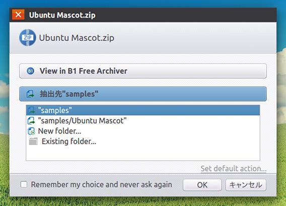 B1 Free Archiver Ubuntu 解凍先のフォルダの選択