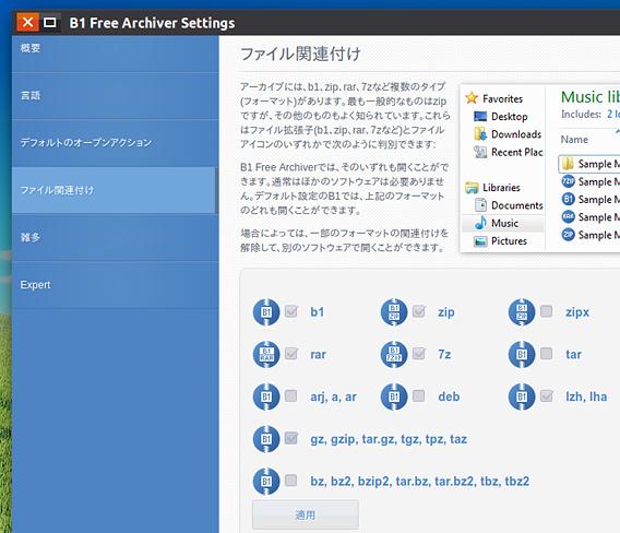 B1 Free Archiver Ubuntu 設定 アーカイブファイルの関連付け