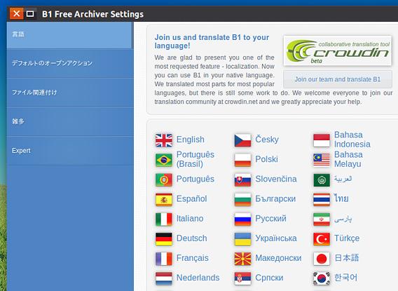 B1 Free Archiver Ubuntu 設定 日本語