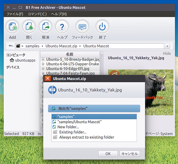 B1 Free Archiver Ubuntu 解凍ソフト