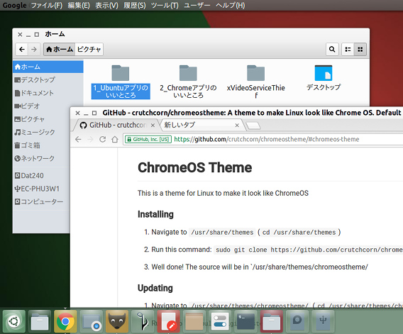 Chrome OS Theme Ubuntu テーマ