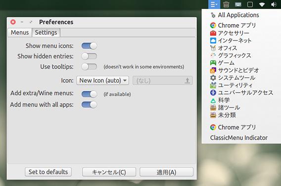 ClassicMenu Indicator 0.10 パネル アプリケーションメニュー