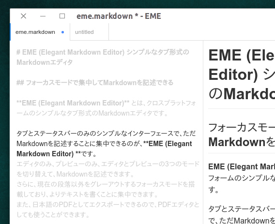 EME (Elegant Markdown Editor) Ubuntu Markdownエディタ フォーカスモード