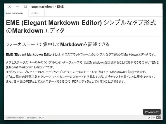 EME (Elegant Markdown Editor) Ubuntu Markdownエディタ 編集モードの切り替え