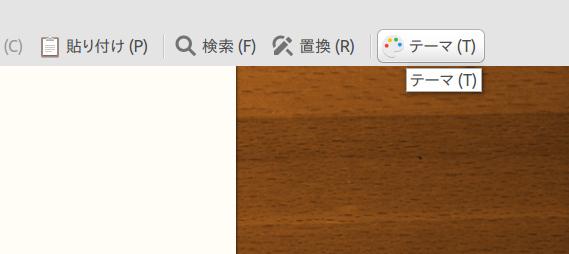 FocusWriter 1.5.6 Ubuntu 16.04 テキストエディタ メニュー