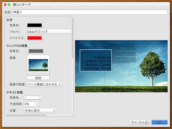 FocusWriter 1.5.6 Ubuntu 16.04 テキストエディタ カスタムテーマの作成