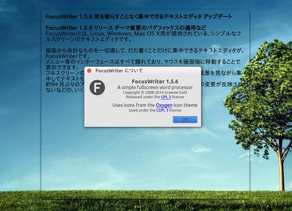 FocusWriter 1.5.6 Ubuntu 16.04 テキストエディタ