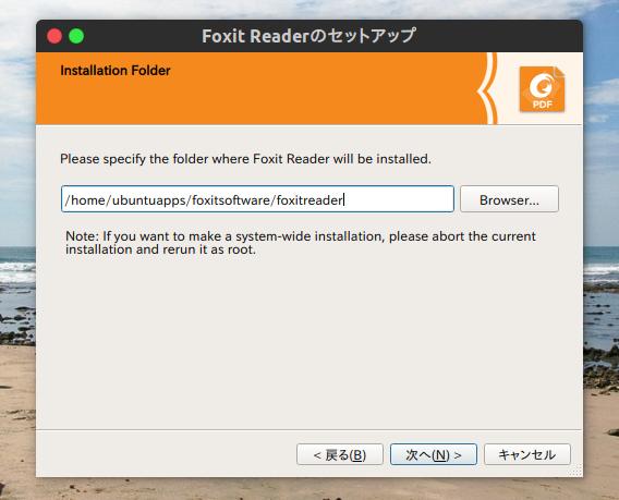 Foxit Reader Ubuntu 16.04 PDFリーダー インストール先のフォルダ