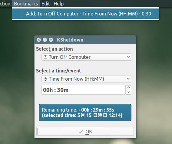 KShutdown Ubuntu シャットダウンタイマー ブックマーク