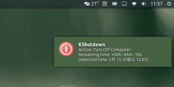 KShutdown Ubuntu シャットダウンタイマー 通知