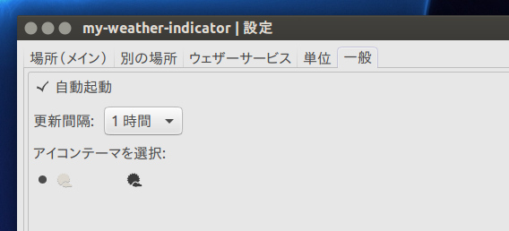 My Weather Indicator 0.7 Ubuntu 天気 設定 自動起動