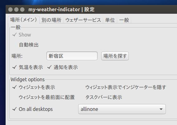 My Weather Indicator 0.7 Ubuntu 天気 設定 ウィジェット