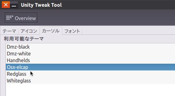 OSX El Capitan Mouse Cursors Ubuntu マウスカーソル Unity Tweak Tool