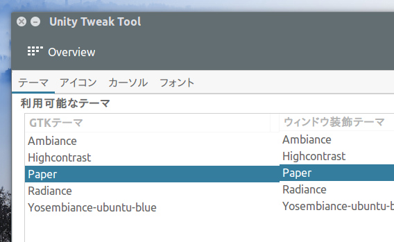 Paper Ubuntu マテリアルデザイン テーマ アイコン Unity Tweak Tool