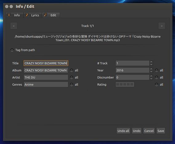 Sayonara Player 0.8.3 Ubuntu 音楽プレイヤー タグエディタ