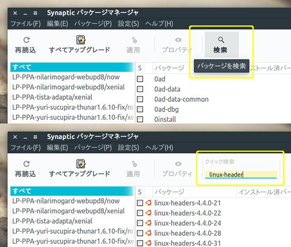Synaptic 0.83 Ubuntu 検索ボックス 復活