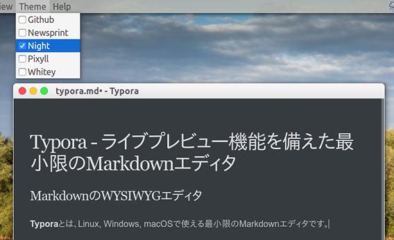 Typora Ubuntu Markdownエディタ テーマの変更