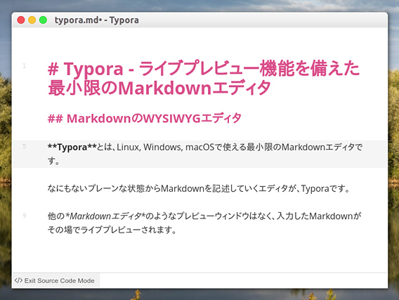 Typora Ubuntu Markdownエディタ ソースコードモード