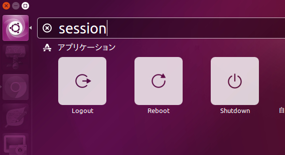 Ubuntu 16.04 Dash ログアウト 再起動 シャットダウン