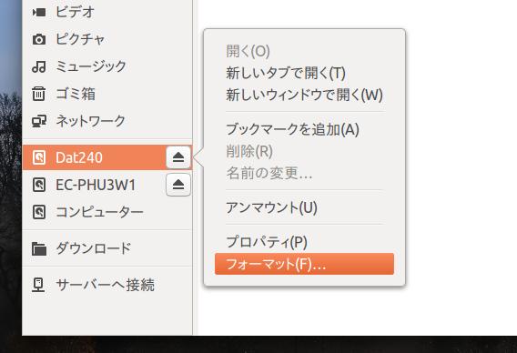 Ubuntu 16.04 ファイルマネージャ リムーバブルデバイス フォーマット