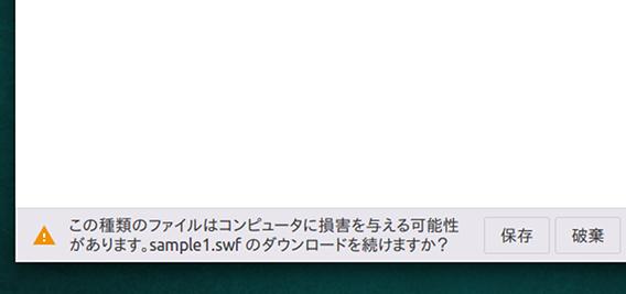 Ubuntu 16.04 Google Chrome Flashファイル(.swf) 再生できない