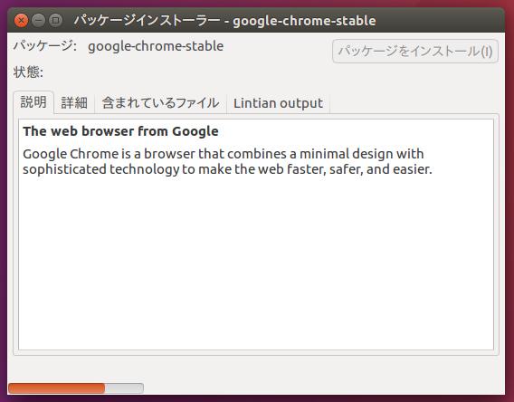Ubuntu 16.04 Google Chrome インストール