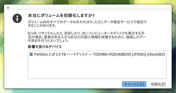 Ubuntu 16.04 ハードディスク フォーマット 確認メッセージ