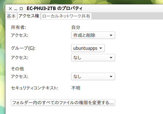 Ubuntu 16.04 ハードディスク フォーマット アクセス権
