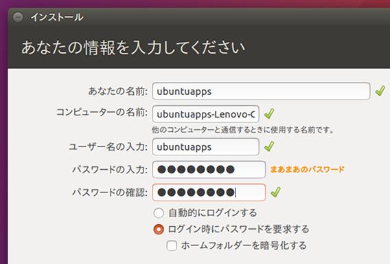 Ubuntu 16.04 インストール ログインユーザーの入力