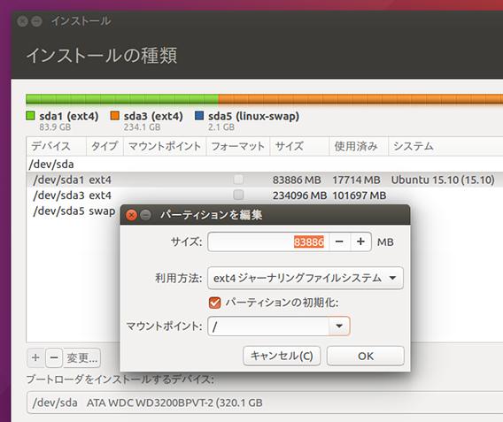 Ubuntu 16.04 インストール インストールの種類 パーティションの編集
