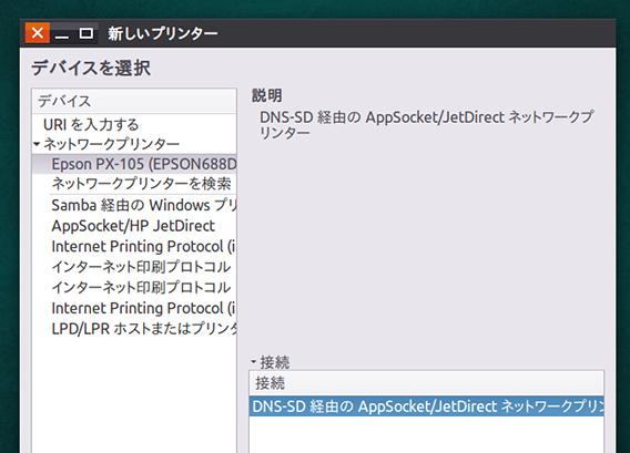 Ubuntu 16.04 プリンター デバイスの選択 ネットワーク