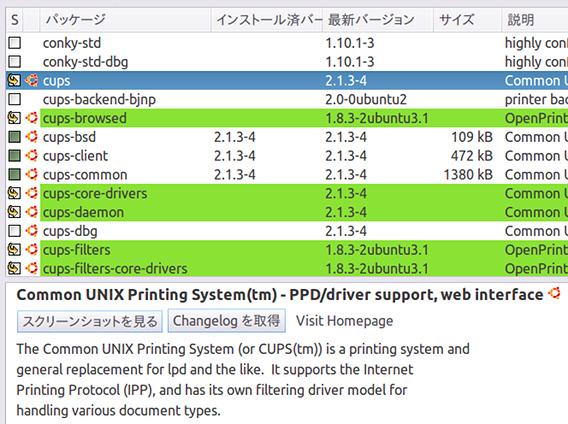 Ubuntu 16.04 プリンター Synaptic cups インストール
