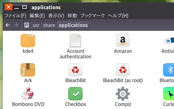Ubuntu 16.04 Unity Amazonアイコン 削除 ファイルマネージャ