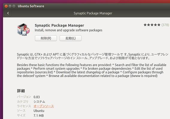 Ubuntu 16.04 Ubuntu Software アプリのインストール