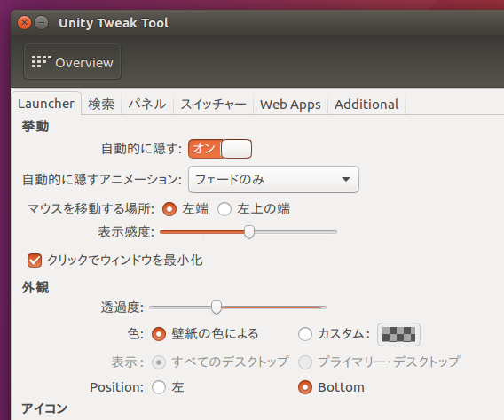 Ubuntu 16.04 Unity Tweak Tool