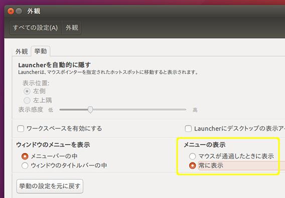 Ubuntu 16.04 外観 メニューの表示