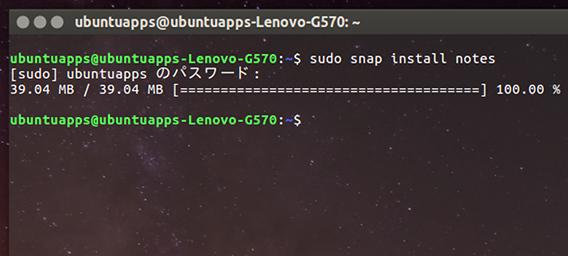 Ubuntu 16.04 Snapパッケージ snapコマンド インストール