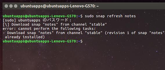 Ubuntu 16.04 Snapパッケージ snapコマンド アップデート