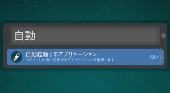 Ulauncher Ubuntu ランチャー キーボード 日本語検索