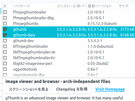 gThumb 3.3.1 Ubuntu 16.04 Synaptic バージョン固定