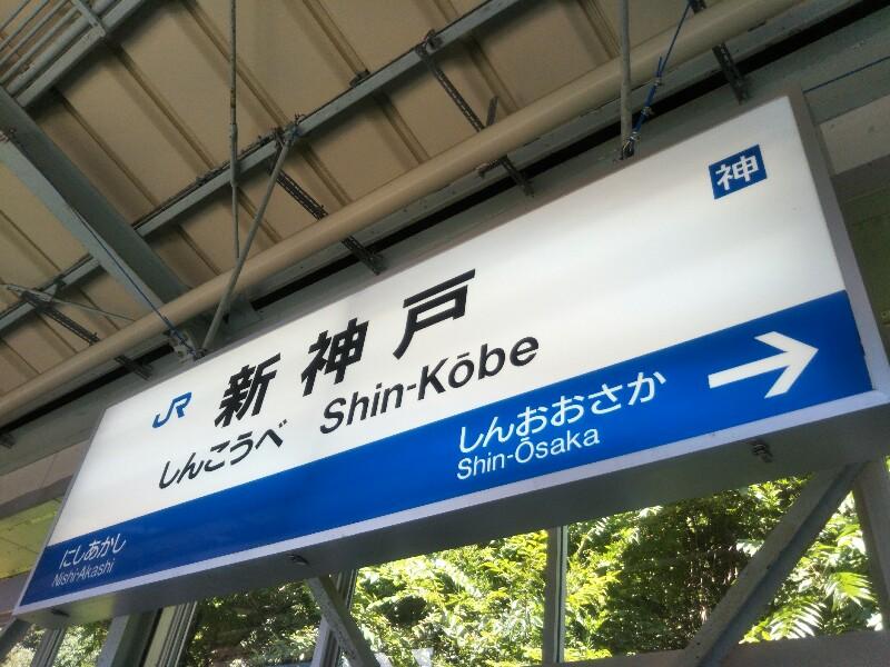 そして神戸で夏休み