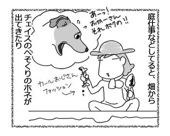 羊の国のビッグフット「みんなで庭仕事」1