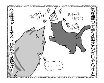 羊の国のビッグフット「猫と犬の違い~我が家の場合~その2」5