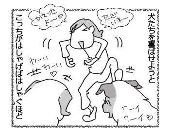 羊の国のビッグフット「猫と犬の違い~お出迎え編~」2