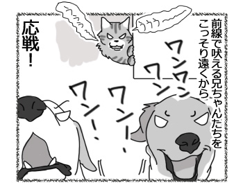 羊の国のビッグフット「兄ちゃんみたいに」4