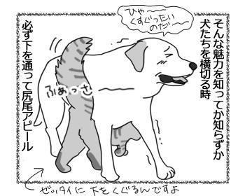 羊の国のビッグフット「尻尾の魅力」2