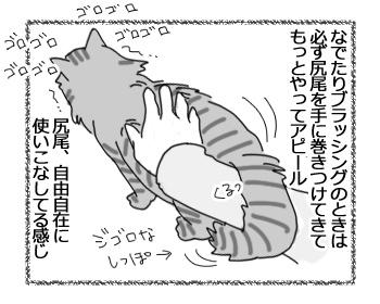 羊の国のビッグフット「尻尾の魅力」3