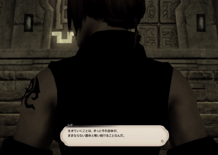 ffxiv-story3.png